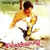 Balyakala Sakhi Original Motion Picture Soundtrack EP