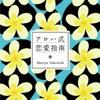 アロハ式恋愛指南 - Single ジャケット写真