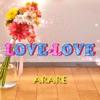 LOVE-LOVE - Single ジャケット写真