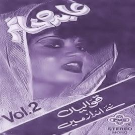 Qawwaliyan Naye Andaz Mai Vol 2 By Abida Khanam On Apple Music