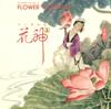 Plum Blossom Princess Shoyang - Shi Zhi-You