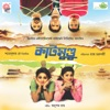 Kathmundu Original Motion Picture Soundtrack EP
