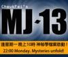 《 MJ13 》 - 源網台 sourcewadio.com