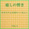 癒しの響き ~オカリナと小川のハーモニー ~ VOL-3