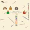 Joyous Mantras of Five Fortune Deities--Zambha-La - Beijing Sanskrit Juvenile Chorus