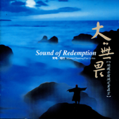 Sound of Redemption