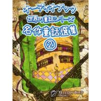 名作童話選集(2) 世界の童話シリーズより