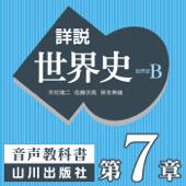 詳説世界史 第Ⅲ部概観/第Ⅲ部 第7章 アジア諸地域の繁栄