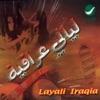 Layali Iraqia