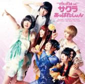 Sakura Apparation - EP