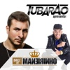 Dj Tubarão Apresenta: O Baile do Mc Maneirinho - DJ Tubarão & MC Maneirinho