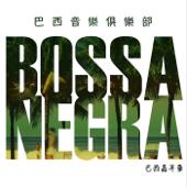 夏日森巴 (Bossa Nova) [feat. 董姿彦]