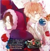 DIABOLIK LOVERS VERSUS SONG Requiem (2) Bloody Night Vol.VI シュウVSライト - EP