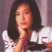 江蕙, Vol. 5: 不想伊