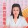 香港戀情 - Jody Chiang