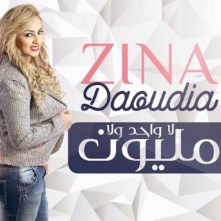 """Résultat de recherche d'images pour """"zina daoudia"""""""