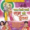 Chal Dekhi Sakhi Ram Bane Dulha