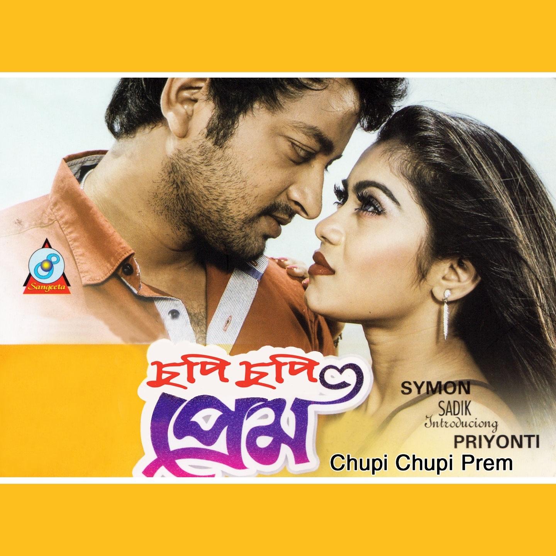 Chupi Chupi Prem (Original Motion Picture Soundtrack) - EP