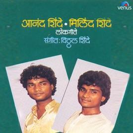 Anand Shinde Milind Shinde (Lok Geet) by Anand Shinde & Milind Shinde