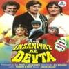 Insaniyat Ke Devta (With Jhankar Beats) [Original Motion Picture Soundtrack]