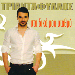 Triantafilos - Psemmata lei