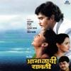 Aabhalachi Savali (Original Motion Picture Soundtrack) - Single