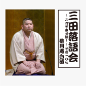 三田落語会~これぞ本寸法!~その107
