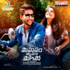 Saahasam Swaasaga Saagipo (Original Motion Picture Soundtrack) - EP