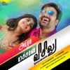 Adra Machan Visilu (Original Motion Picture Soundtrack) - EP