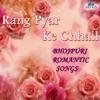 Rang Pyar Ke Chhail - Bhojpuri Romantic Songs