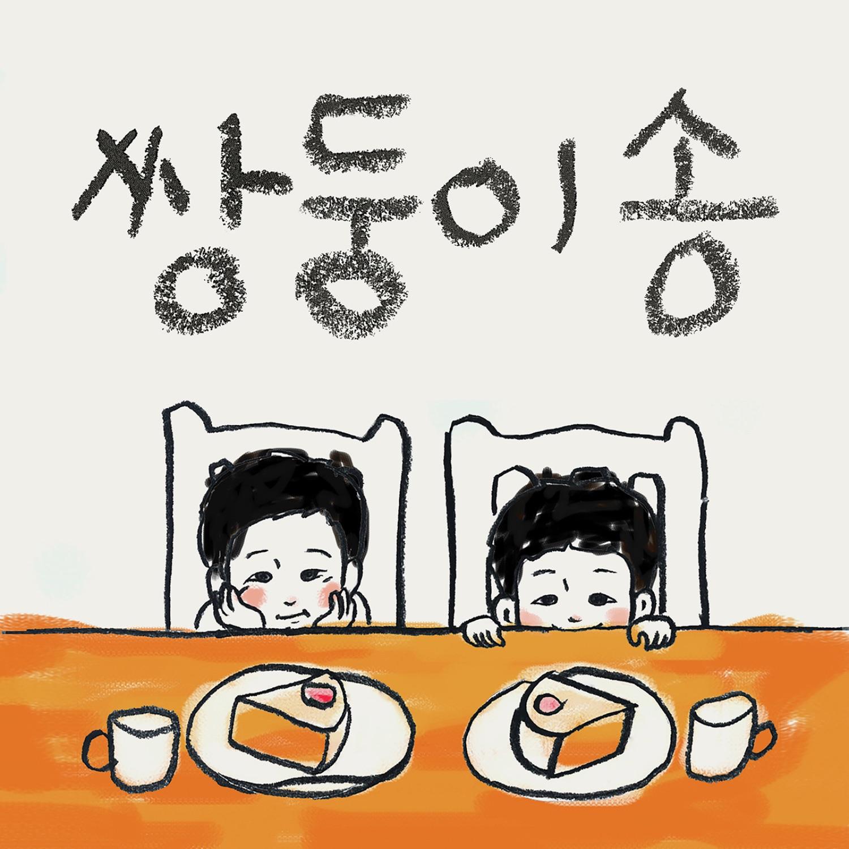 쌍둥이송 (feat. 신채연) - Single