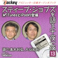 スティーブ・ジョブズを語る千夜一夜(13) iTunesとiPodの登場!