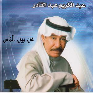 Abdul Karim Abdul Kader - Red Alzeyarah
