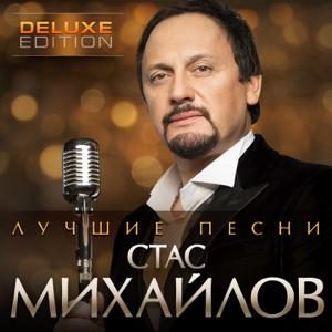 Stas Mikhaylov - Лучшие песни (Deluxe Edition)