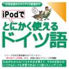 情報センター出版局:編 - iPodでとにかく使えるドイツ語ー日常会話からマニアック表現まで アートワーク