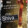 Shiva (Original Motion Picture Soundtrack)