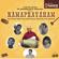 Paluke Bangara - Ananda Bhairavi - Adi - Dr. Umayalpuram K. Sivaraman, Bharat Sundar & Raghavendra