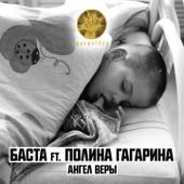 Ангел веры (feat. Полина Гагарина)