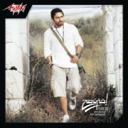Yana Ya Mafish - Tamer Hosny - Tamer Hosny