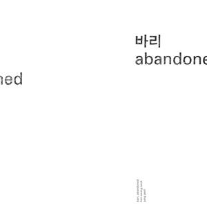 HAN SEUNG SEOK & Jung Jae Il - laundry song I