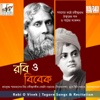 Rabi O Vivek - Srijan Chanda