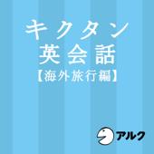 キクタン英会話【海外旅行編】(アルク)