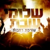 Sorefet Rachavot - Single