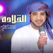 Al Gladah - Eidha Al-Menhali - Eidha Al-Menhali