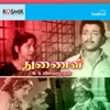 Thunaivi (Original Motion Picture Soundtrack) - EP - M. S. Vishwanathan