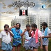 Anjukku Onnu Original Motion Picture Soundtrack EP