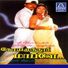 Coimbathore Mapillai (Original Motion Picture Soundtrack) - EP