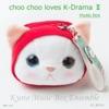 Choo Choo Loves Korean Drama Ⅱ ジャケット写真