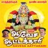 Aavesaaatakari - Ayyappa Dasan, Karumari Karna & Veeramani Karna