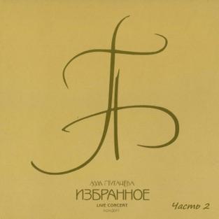 Избранное, Часть 2 (Live) – Alla Pugacheva